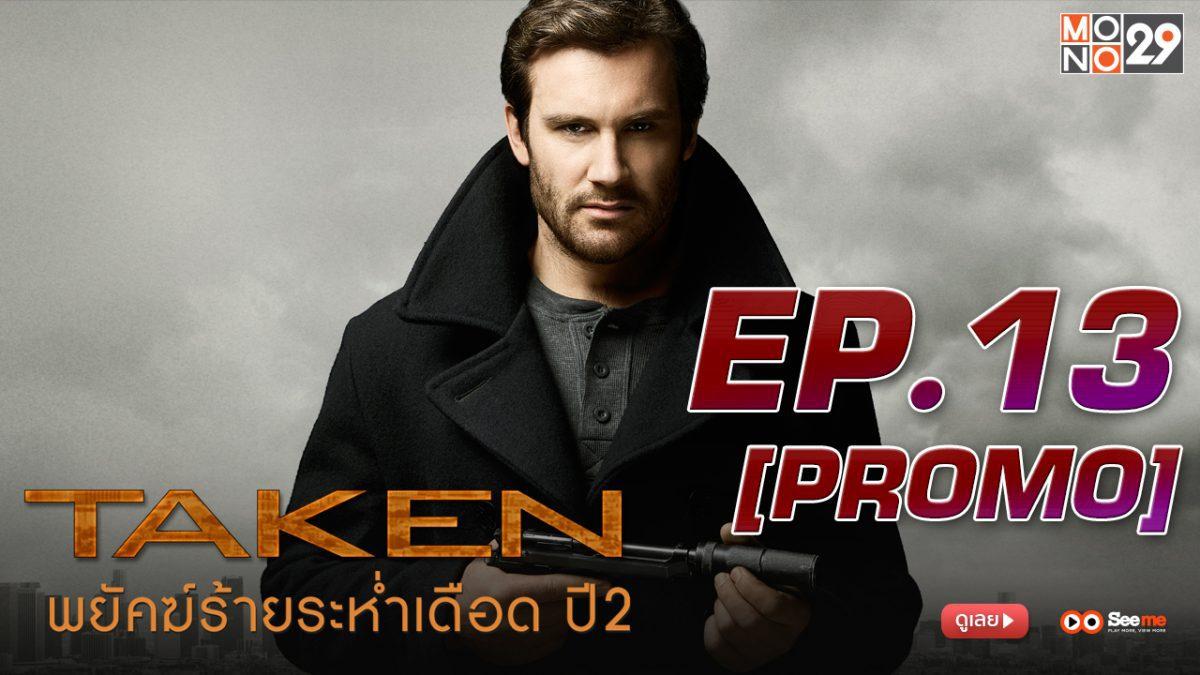 Taken พยัคฆ์ร้ายระห่ำเดือด ปี 2 EP.13 [PROMO]