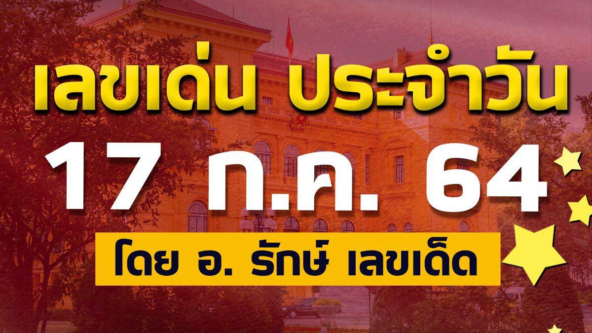 สูตรฮานอย เลขเด่นประจำวันที่ 17 ก.ค. 64 กับ อ.รักษ์ เลขเด็ด