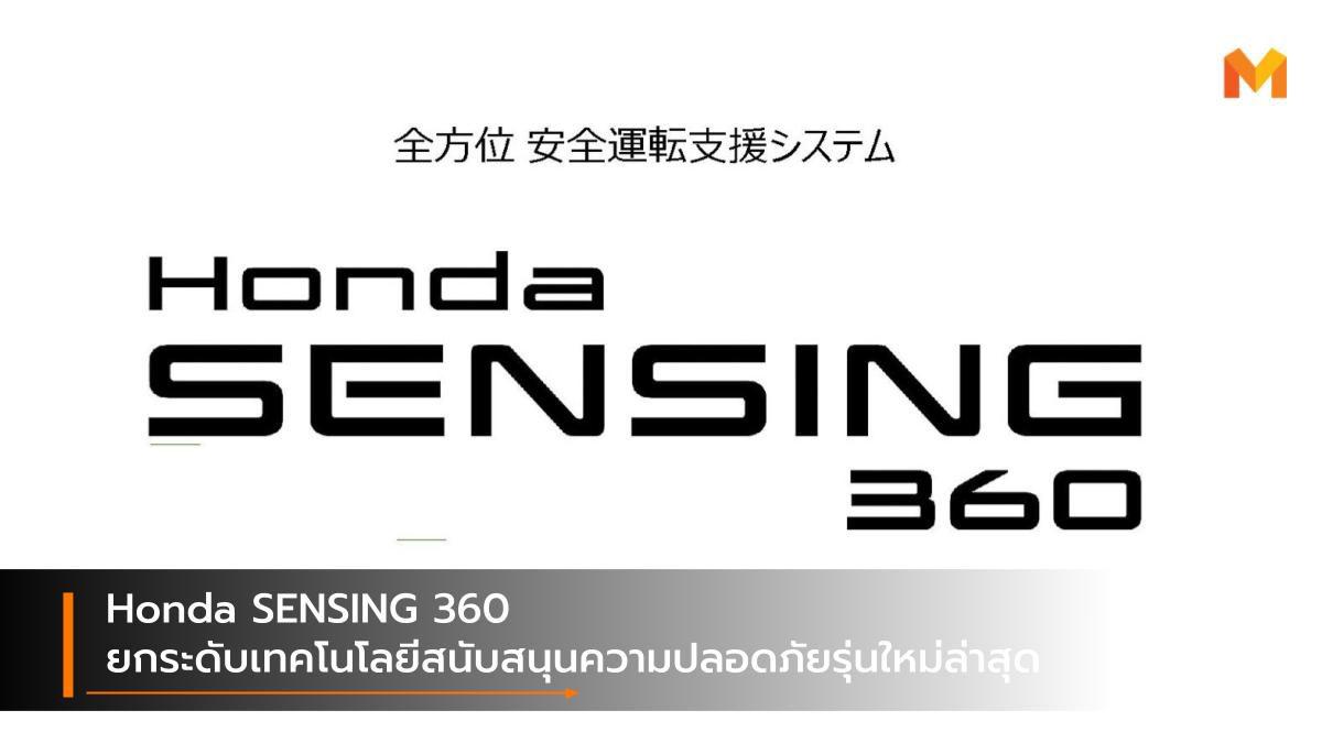 Honda SENSING 360 ยกระดับเทคโนโลยีสนับสนุนความปลอดภัยรุ่นใหม่ล่าสุด