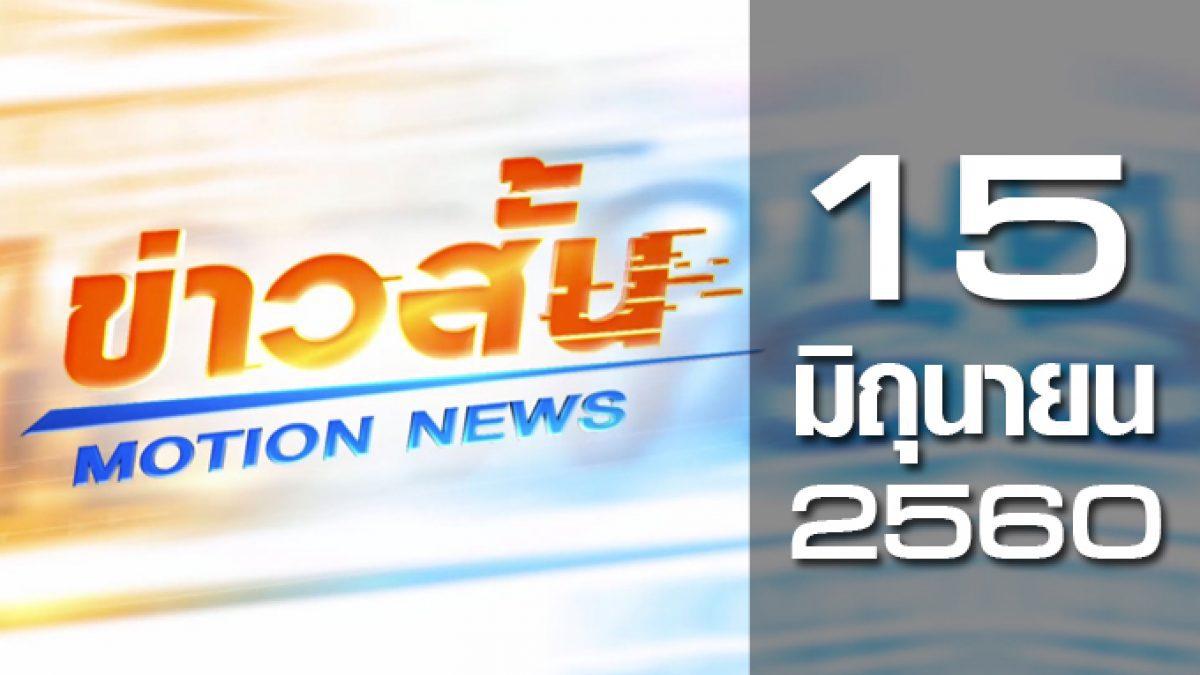 ข่าวสั้น Motion News Break 1 15-06-60