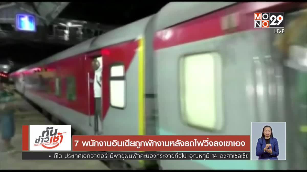 7 พนักงานอินเดียถูกพักงานหลังรถไฟวิ่งลงเขาเอง