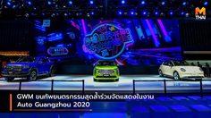 GWM ขนทัพยนตรกรรมสุดล้ำร่วมจัดแสดงในงาน Auto Guangzhou 2020