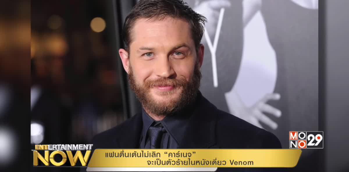 """แฟนตื่นเต้นไม่เลิก """"คาร์เนจ"""" จะเป็นตัวร้ายในหนังเดี่ยว Venom"""