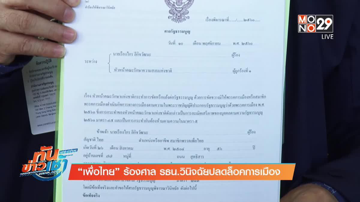 """""""เพื่อไทย"""" ร้องศาล รธน.วินิจฉัยปลดล็อคการเมือง"""