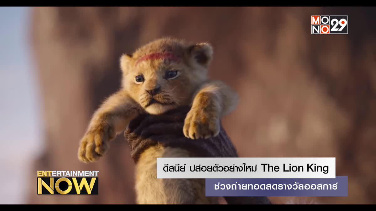 ดีสนีย์ ปล่อยตัวอย่างใหม่ The Lion King ช่วงถ่ายทอดสดรางวัลออสการ์