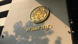 ศาลอาญารับฟ้องคดีผู้ถือหุ้นกล่าวหาบอร์ด IFEC ใช้เอกสารปลอม