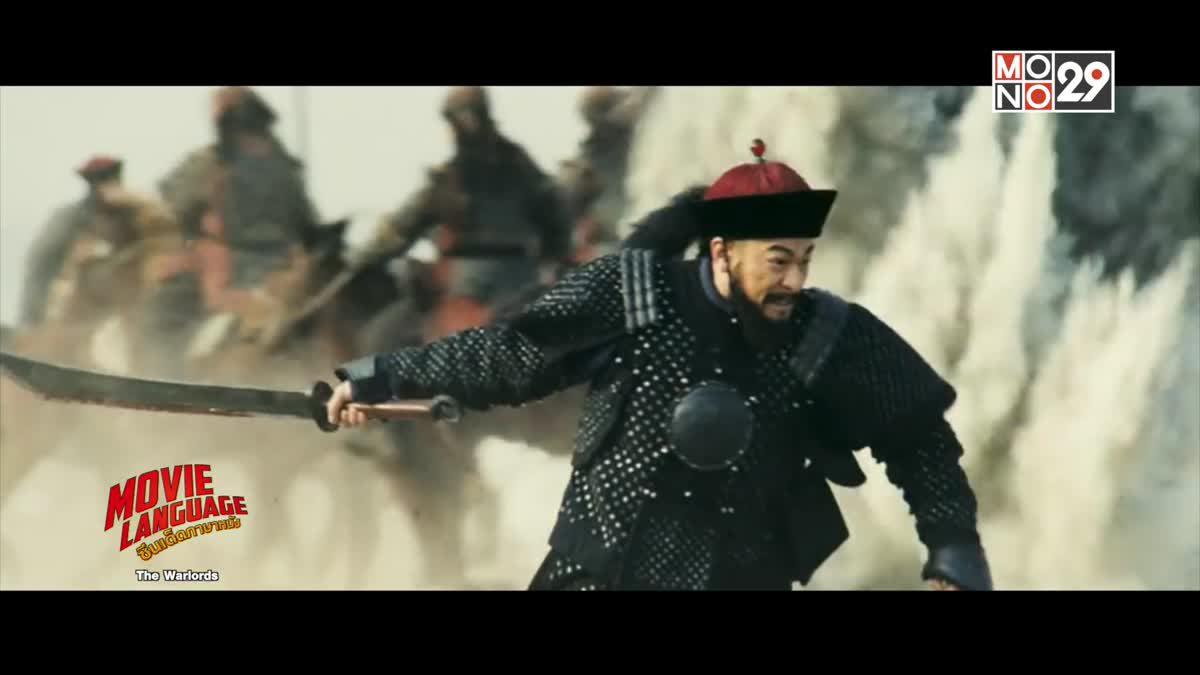 Movie Language ซีนเด็ดภาษาหนัง TheWarlords