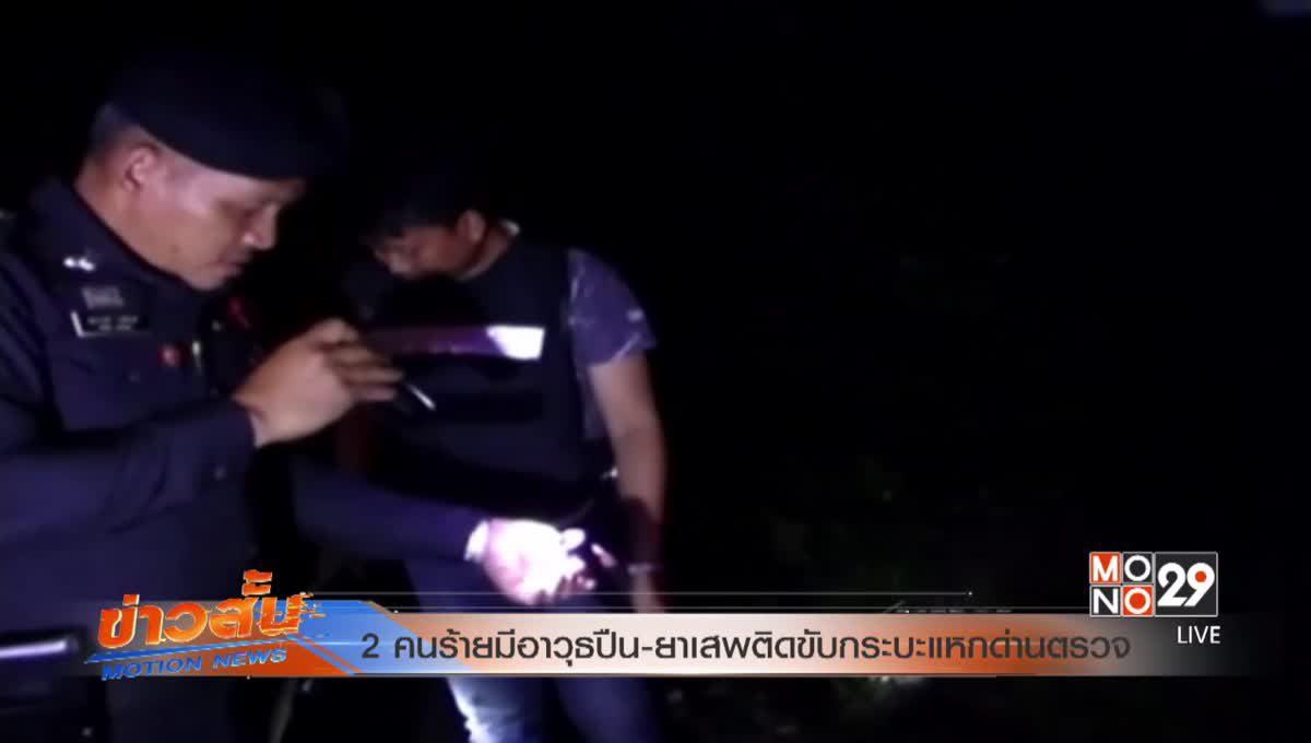 2 คนร้ายมีอาวุธปืน-ยาเสพติดขับกระบะแหกด่านตรวจ