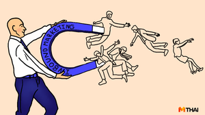 การตลาดแบบดึงดูด : การตลาดยุคใหม่ ใช้เงินน้อยมาก แต่ดูดเงินมหาศาล