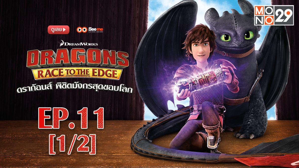 Dragons: Race to the Edge ดราก้อนส์ พิชิตมังกรสุดขอบโลก ปี 1 EP.11 [1/2]