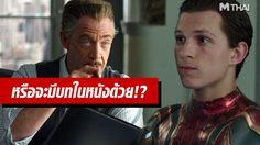 แฟนหนังเห็น เจ.เค. ซิมมอนส์ ในงานพรีเมียร์หนัง Spider-Man: Far From Home