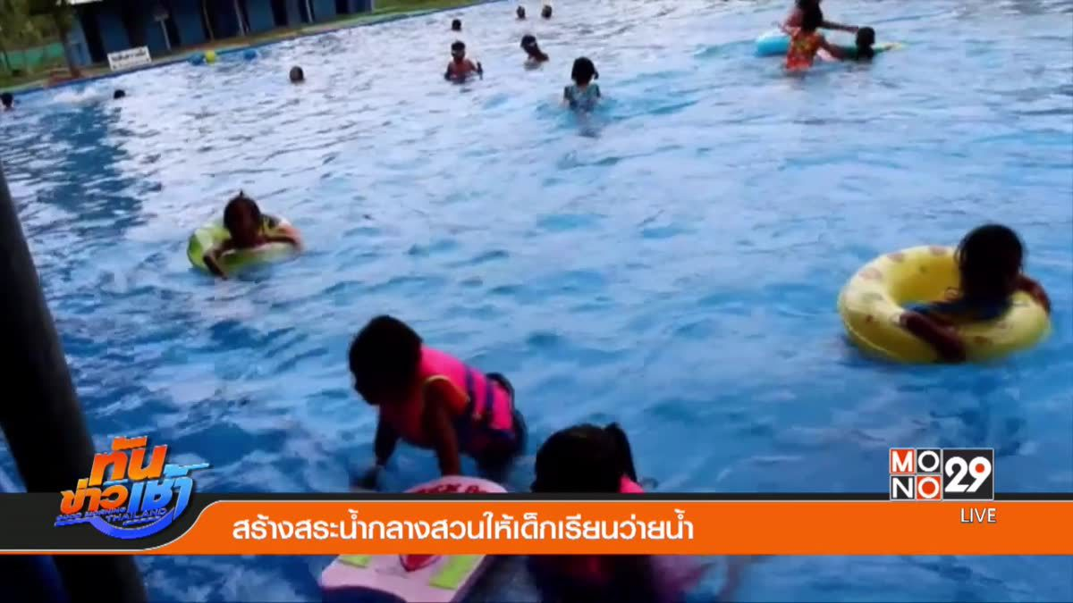 สร้างสระน้ำกลางสวนให้เด็กเรียนว่ายน้ำ