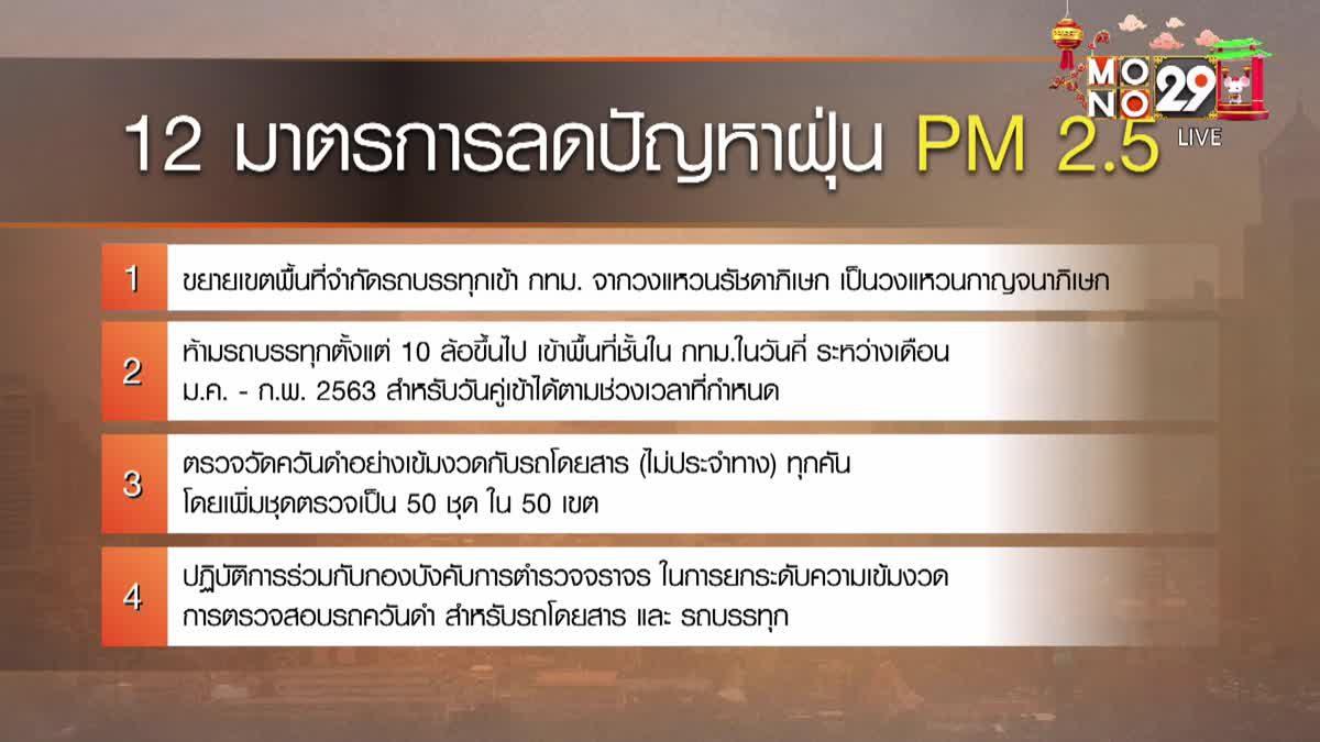 ครม.เห็นชอบ 12 มาตรการ ลดฝุ่น PM 2.5