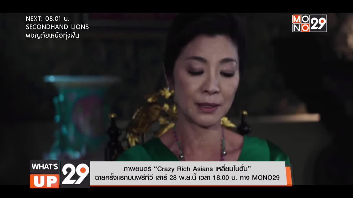 """ภาพยนตร์ """"Crazy Rich Asians เหลี่ยมโบตั๋น"""" ฉายครั้งแรกบนฟรีทีวี เสาร์ 28 พ.ย.นี้ เวลา 18.00 น. ทาง MONO29"""