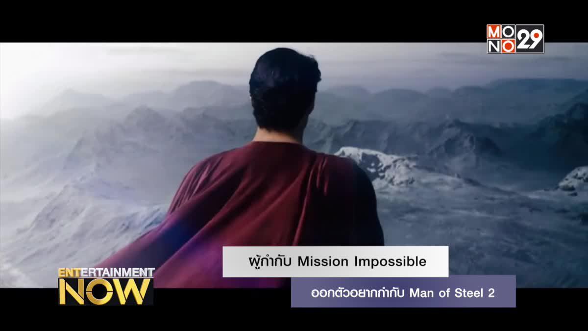 ผู้กำกับ Mission Impossible ออกตัวอยากกำกับ Man of Steel 2