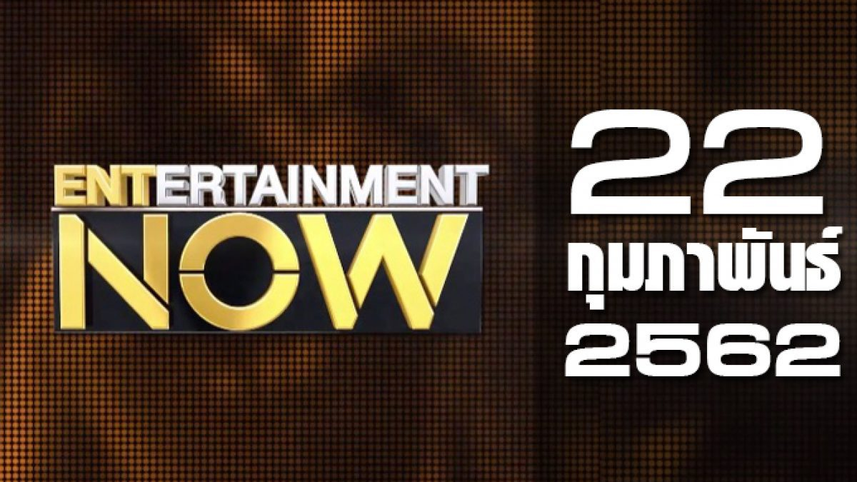 Entertainment Now Break 1 22-02-62