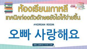 เทคนิคท่องจำตัวอักษรเกาหลี