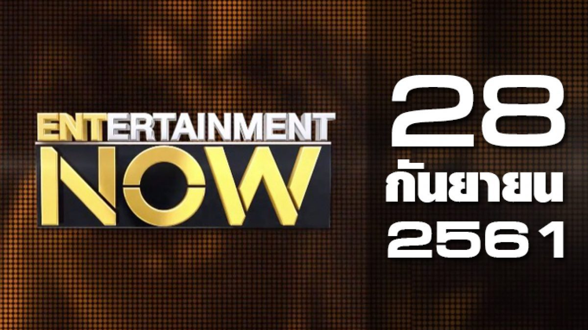 Entertainment Now Break 2 28-09-61