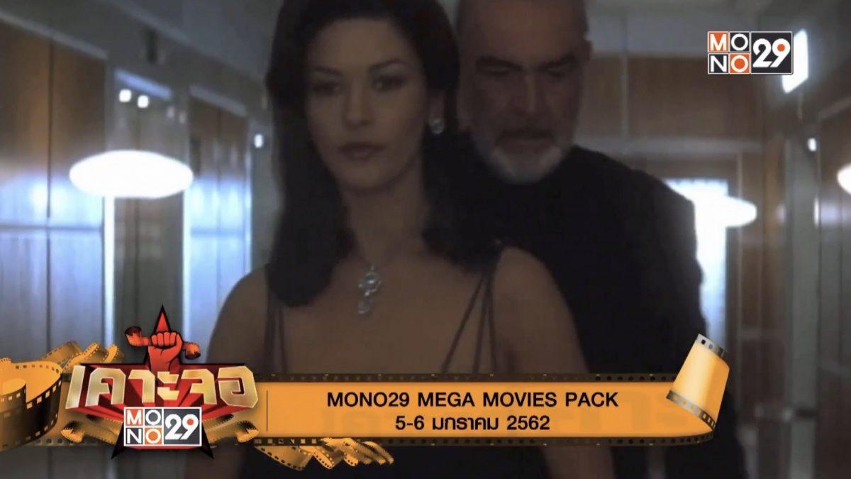 [เคาะจอ 29] MEGA MOVIES PACK 5-6 มกราคม 2562 (05-01-62)