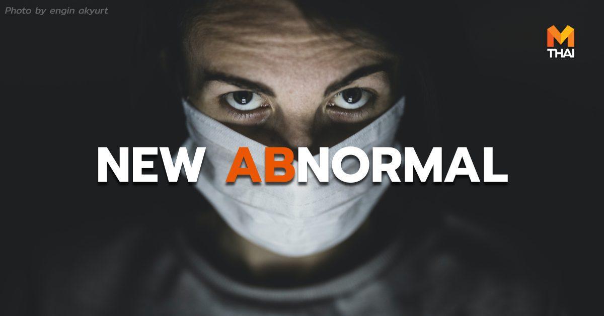 """""""NEW ABNORMAL"""" ความผิดปรกติใหม่ ของการทำงานที่บ้าน"""
