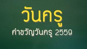 คำขวัญวันครู 2559