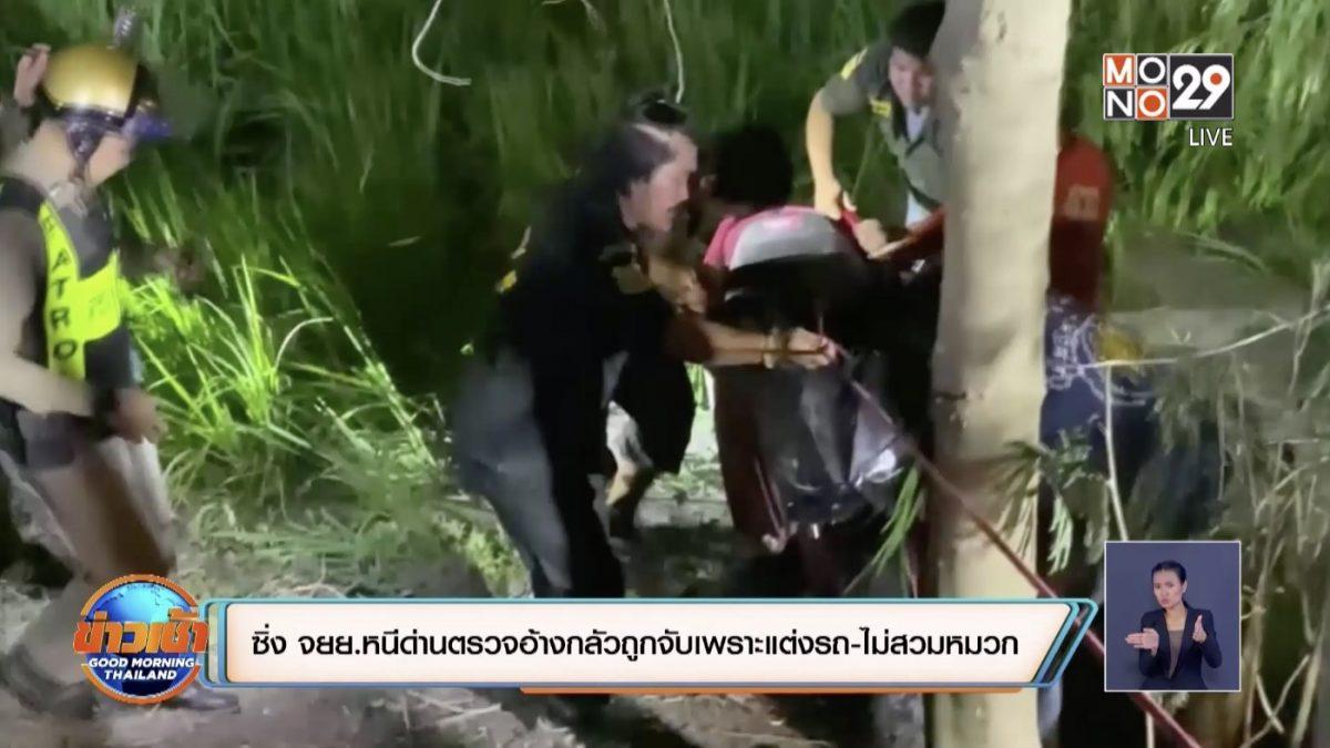 ซิ่ง จยย.หนีด่านตรวจอ้างกลัวถูกจับเพราะแต่งรถ-ไม่สวมหมวก