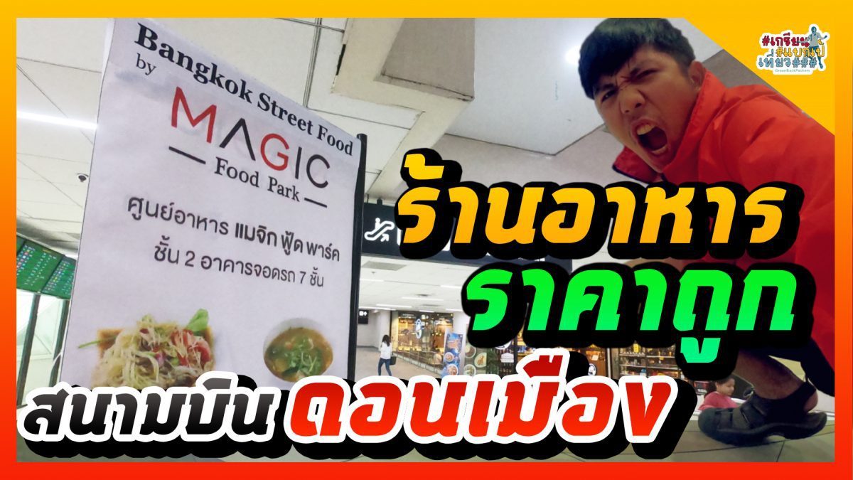 Magic Food Court ร้านอาหารราคาถูก สนามบินดอนเมือง