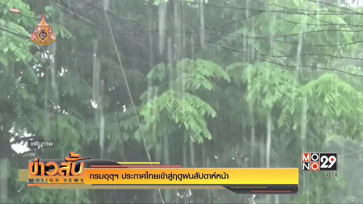 กรมอุตุฯ ประกาศไทยเข้าสู่ฤดูฝนสัปดาห์หน้า