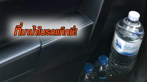 เผยเหตุผล สาวไปเจอแท็กซี่หนุ่ม เรียงน้ำขวดไว้ในรถ