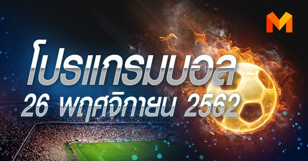 โปรแกรมบอล วันอังคารที่ 26 พฤศจิกายน 2562