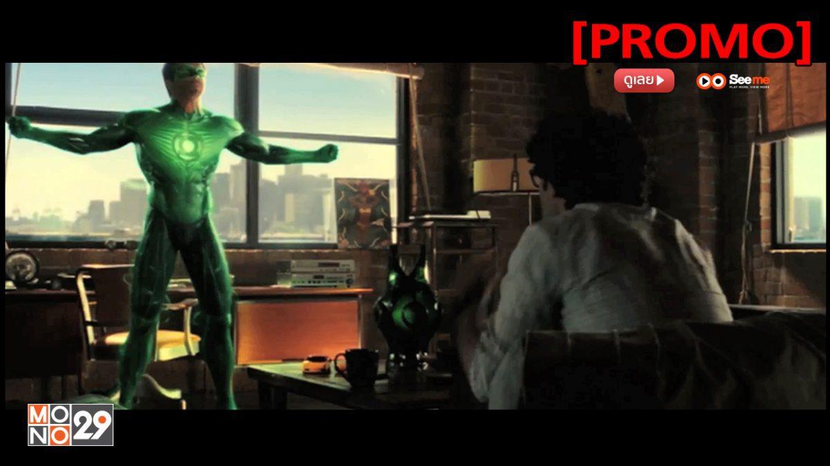 Green Lantern กรีน แลนเทิร์น อัศวินพิทักษ์จักรวาล [PROMO]