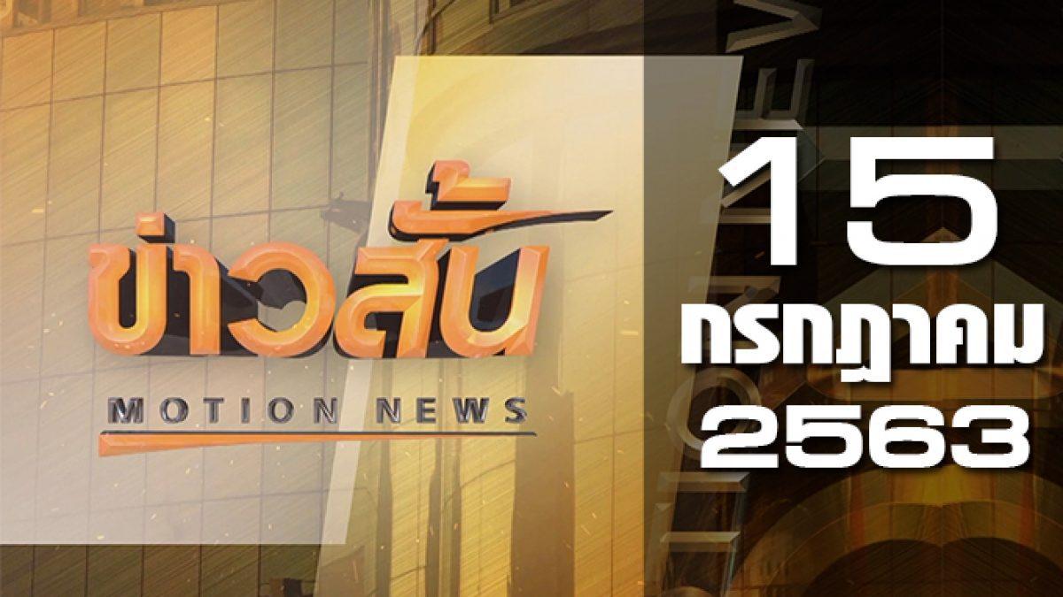 ข่าวสั้น Motion News Break 2 15-07-63