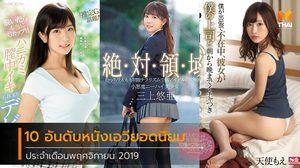 Yua Mikami ยืนหนึ่ง!! หนัง AV ยอดนิยมบน JAVjunkies ประจำเดือนพฤศจิกายน 2019