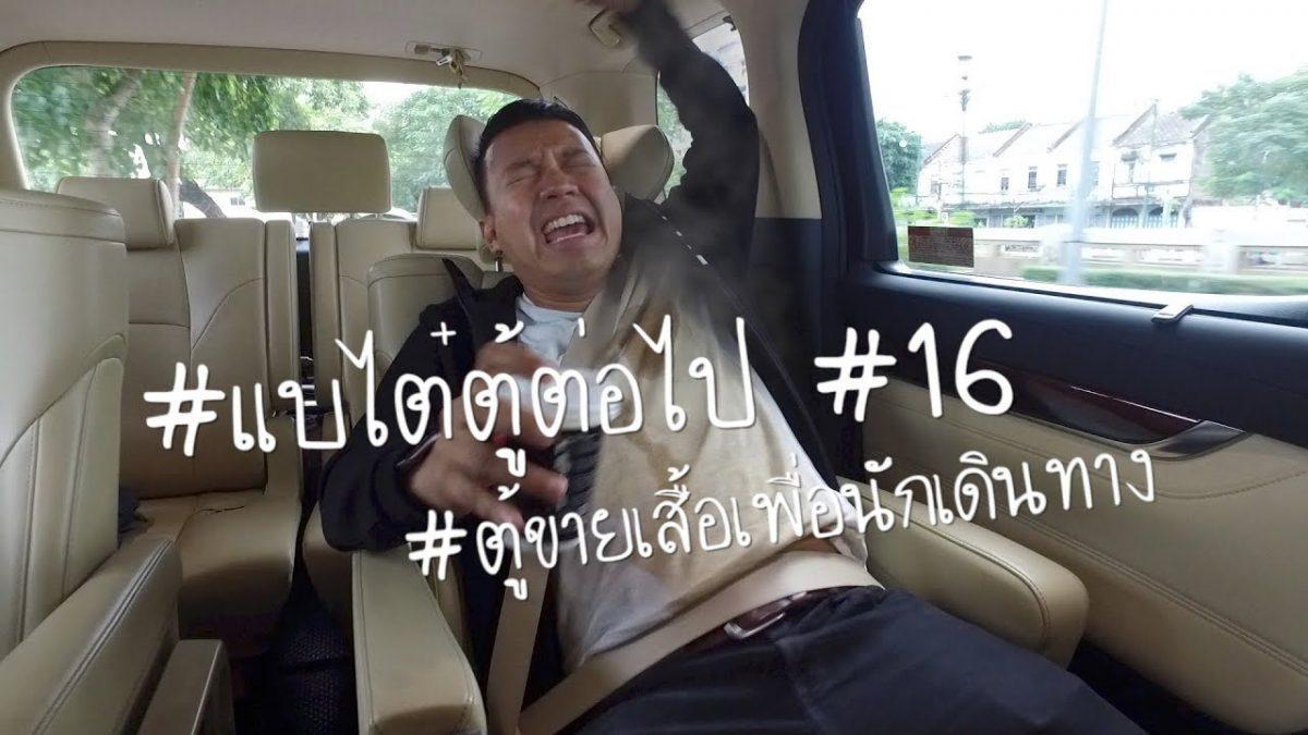 #แบไต๋ตู้ต่อไป #16 #ตู้ขายเสื้อเพื่อนักเดินทาง