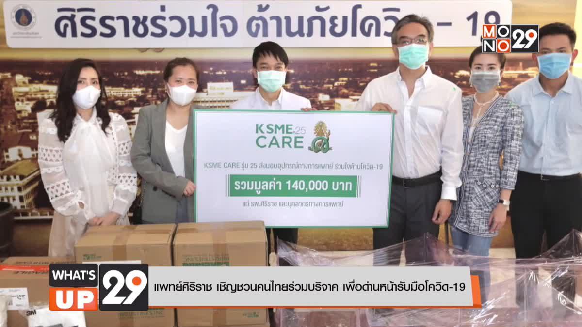 แพทย์ศิริราช เชิญชวนคนไทยร่วมบริจาค เพื่อด่านหน้ารับโควิด-19