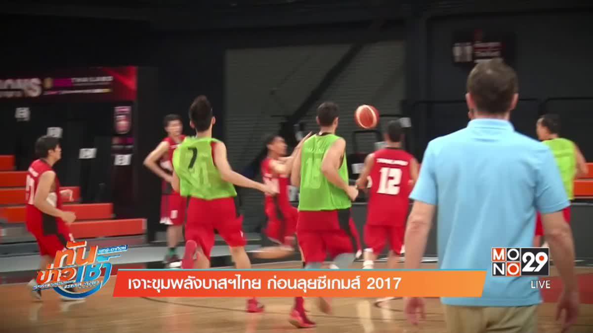 เจาะขุมพลังบาสฯไทย ก่อนลุยซีเกมส์ 2017