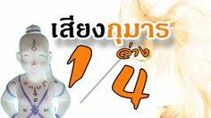 เลขเสียงกุมาร วันที่ 16 สิงหาคม 2561