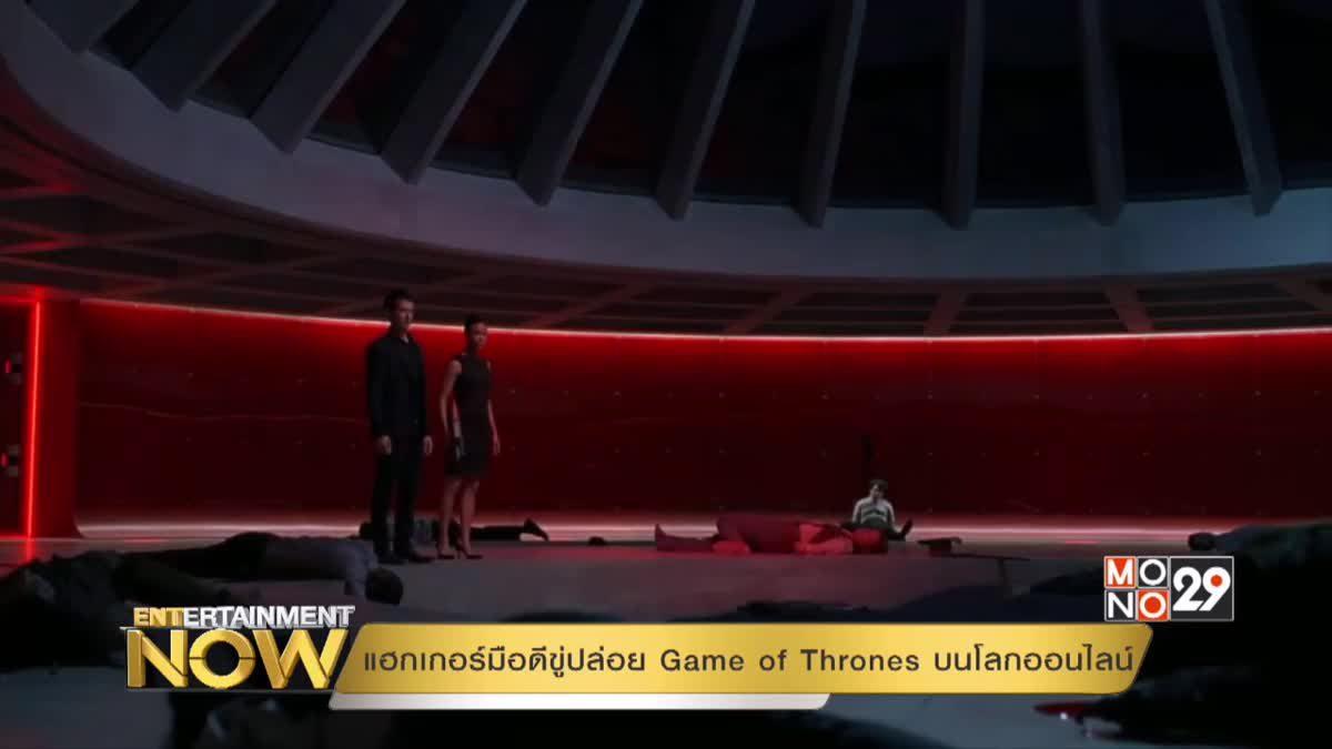 แฮกเกอร์มือดีขู่ปล่อย Game of Thrones บนโลกออนไลน์