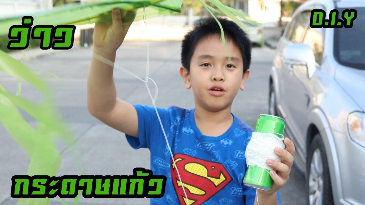 ทำว่าว จากกระดาษแก้ว! กิจกรรมเด็ก ในวันว่างช่วงปิดเทอม
