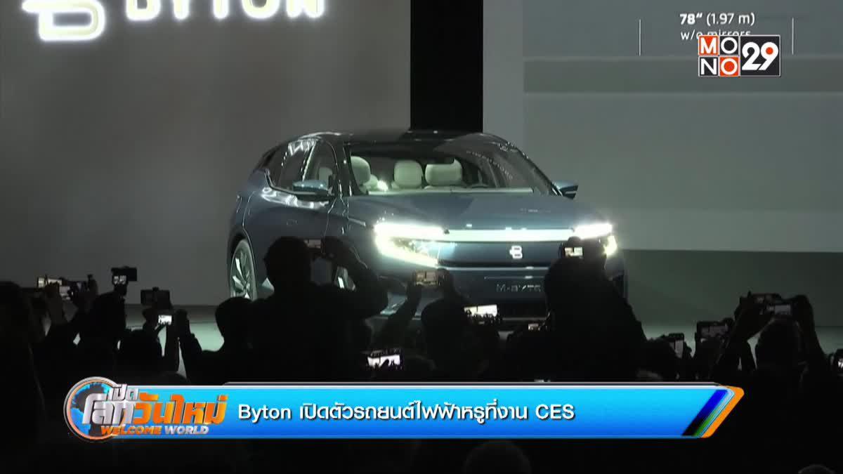 Byton เปิดตัวรถยนต์ไฟฟ้าหรูที่งาน CES