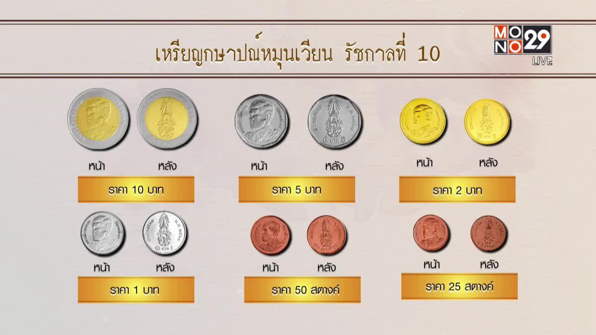 คุยครบกับพบเอก : เหรียญ-ธนบัตร ร.10 ออกหมุนเวียนใช้ในระบบ วันนี้วันแรก