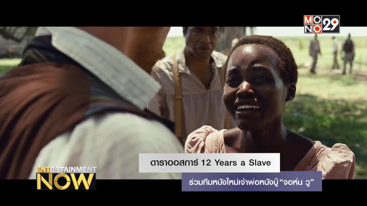 """ดาราออสการ์ 12 Years a Slave ร่วมทีมหนังใหม่เจ้าพ่อหนังบู๊ """"จอห์น วู"""""""