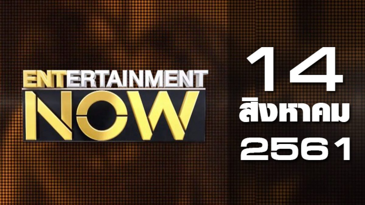Entertainment Now Break 1 14-08-61