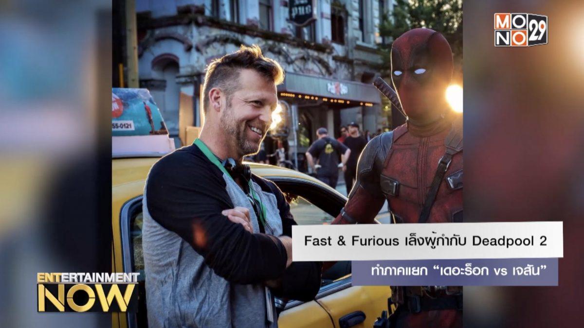 "Fast & Furious เล็งผู้กำกับ Deadpool 2 ทำภาคแยก ""เดอะร็อก vs เจสัน"""