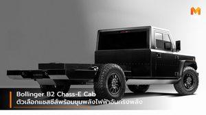 Bollinger B2 Chass-E Cab ตัวเลือกแชสซีส์พร้อมขุมพลังไฟฟ้าอันทรงพลัง