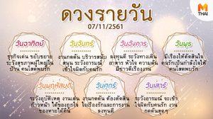 ดูดวงรายวัน ประจำวันพุธที่ 7 พฤศจิกายน 2561 โดย อ.คฑา ชินบัญชร