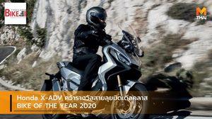 Honda X-ADV คว้ารางวัลสายลุยมิดเดิลคลาส BIKE OF THE YEAR 2020