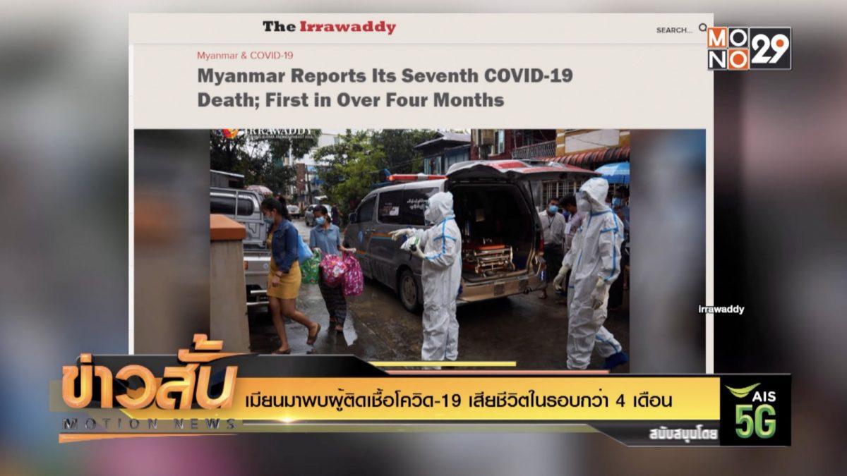 เมียนมาพบผู้ติดเชื้อโควิด-19 เสียชีวิตในรอบกว่า 4 เดือน