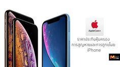 ส่อง!!ราคาประกัน AppleCare+ คุ้มครองกรณี iPhone สูญหายหรือถูกขโมย