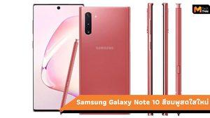 Samsung Galaxy Note 10 สีชมพูสดใส คาดว่าเปิดตัววันที่ 7 สิงหาคม นี้